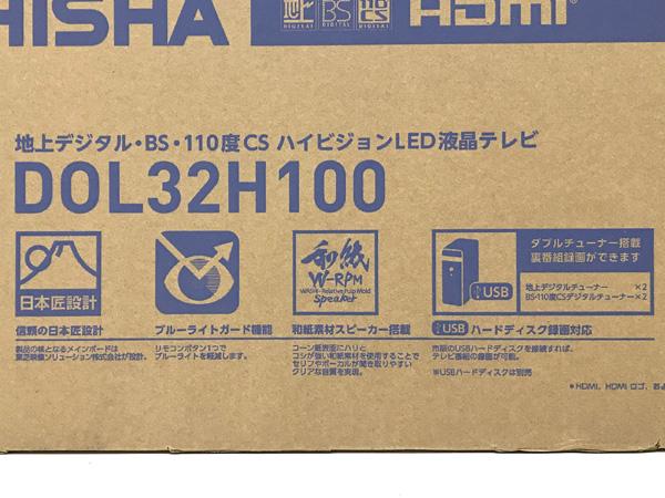 DOSHISHA/ドウシシャ32型液晶テレビDOL32H100詳細画像3