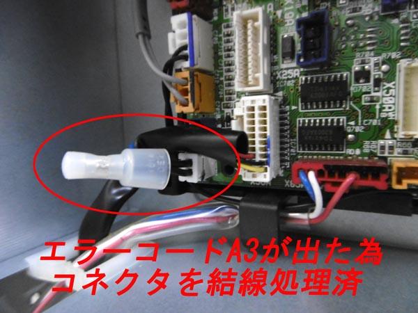 ダイキン業務用エアコン・6馬力・3相200VSZRV160B 詳細画像6