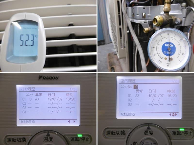 ダイキン業務用エアコン・6馬力・3相200VSZRV160B 詳細画像3