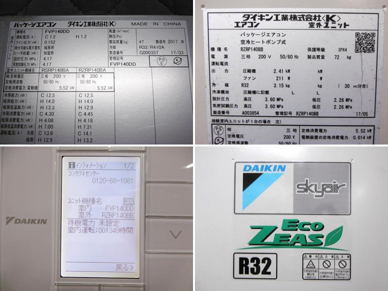 ダイキン業務用エアコン・5馬力・3相200VSZRV140BB 詳細画像7