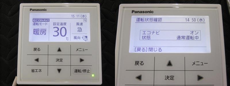 パナソニック業務用エアコン・2.3馬力・単相200VPA-P56U4SXN詳細画像6