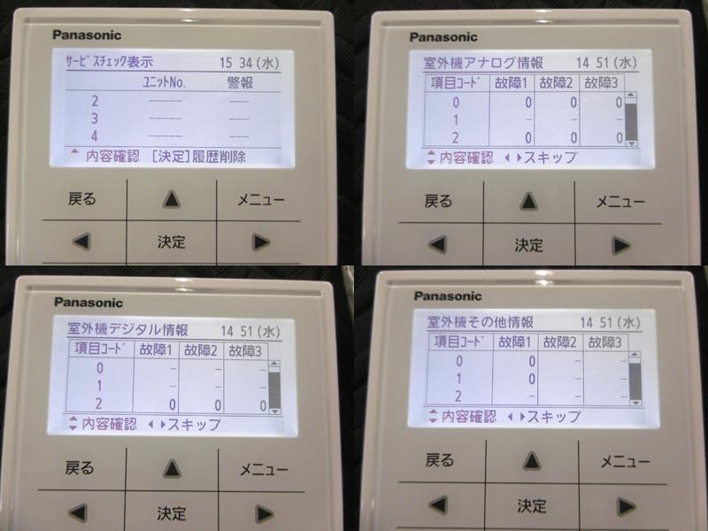 パナソニック業務用エアコン・2.3馬力・単相200VPA-P56U4SXN詳細画像7