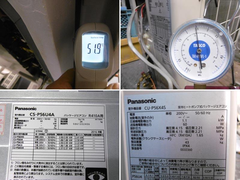 パナソニック業務用エアコン・2.3馬力・単相200VPA-P56U4SXN詳細画像3