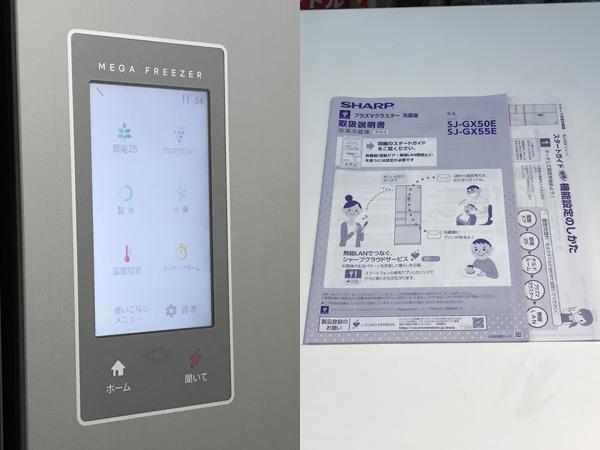 SHARP/シャープフレンチ6ドア冷蔵庫SJ-GX50E-S詳細画像6