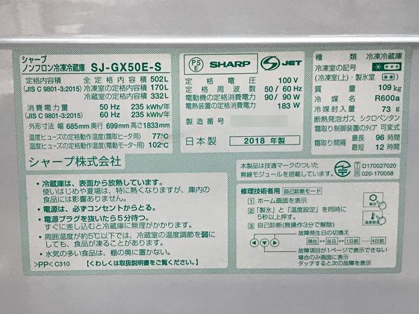 SHARP/シャープフレンチ6ドア冷蔵庫SJ-GX50E-S詳細画像7