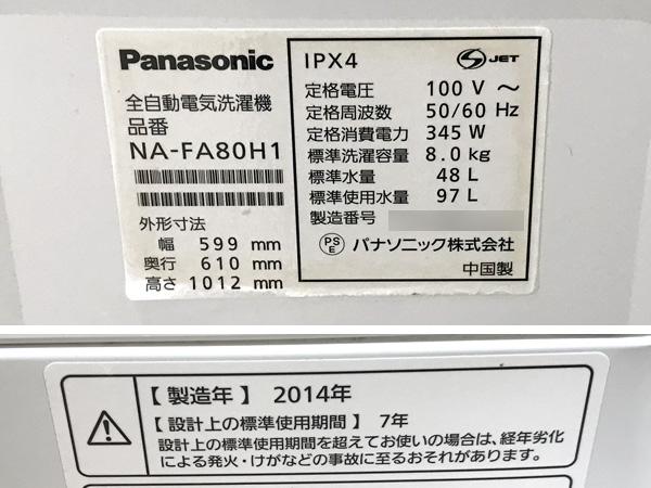 Panasonic/パナソニック8kg洗濯機NA-FA80H1詳細画像6