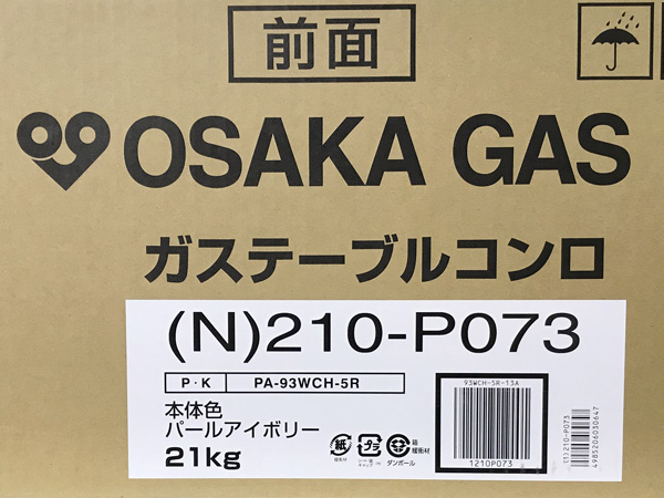 大阪ガスガスコンロ210-P073詳細画像4