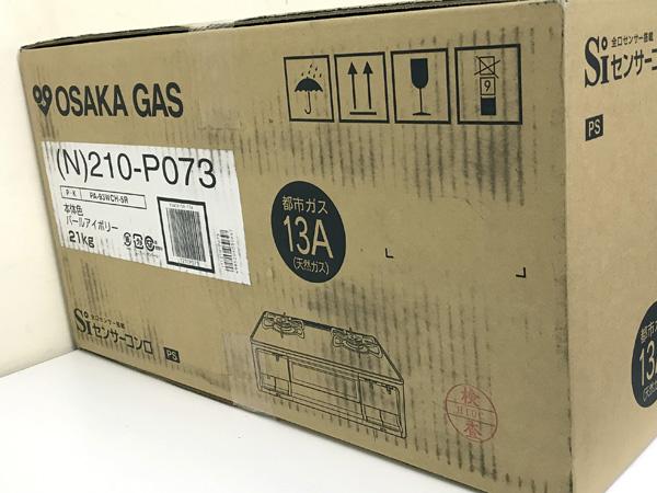 大阪ガスガスコンロ210-P073詳細画像5