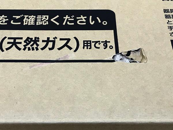 大阪ガスガスコンロ210-P073詳細画像6