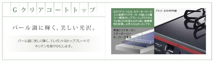 大阪ガスガスコンロ210-P073詳細画像2