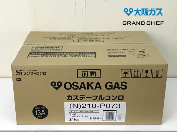 大阪ガスガスコンロ210-P073詳細画像3