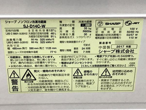 SHARP/シャープ2ドア冷蔵庫SJ-D14C-W詳細画像5