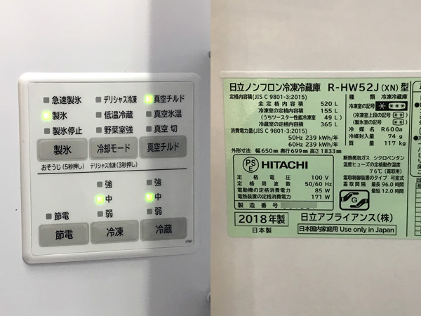 HITACHI/日立フレンチ6ドア冷蔵庫R-HW52J(XN)詳細画像6