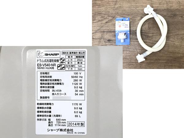 SHARP/シャープ9kg/6kgドラム洗濯乾燥機ES-V540-NR詳細画像7