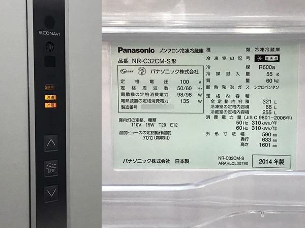 Panasonic/パナソニック3ドア冷蔵庫NR-C32CM-S詳細画像6