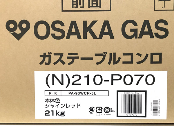 大阪ガスガスコンロ210-P070詳細画像4