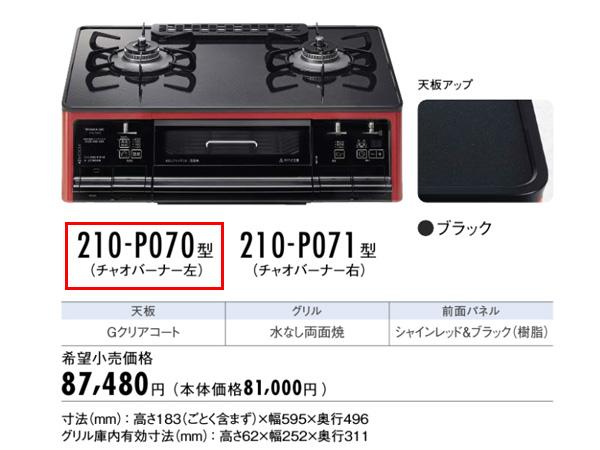 大阪ガス ガスコンロ 210-P070
