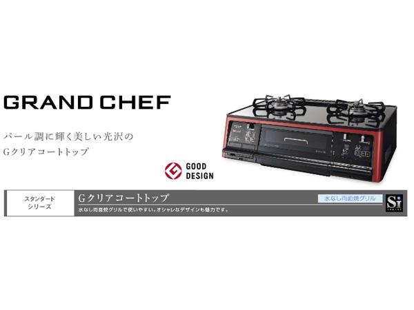 大阪ガスガスコンロ210-P070詳細画像2