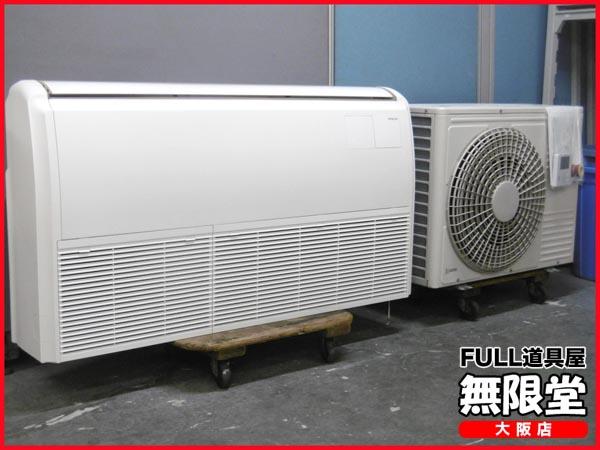 日立 業務用エアコン・3馬力・3相200V