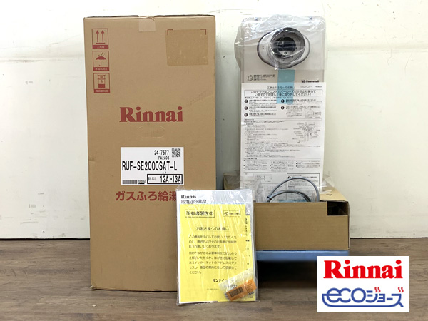 Rinnai/リンナイ ガスふろ給湯器(都市ガス)買取しました!