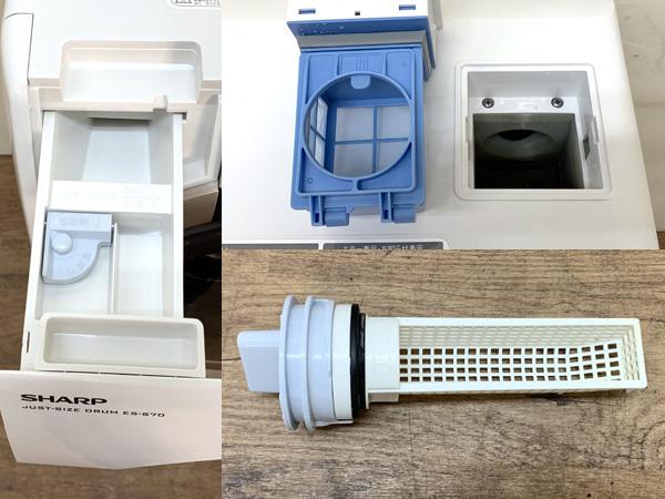 SHARP/シャープ7kg/3.5kgドラム洗濯乾燥機ES-S70-WR詳細画像4