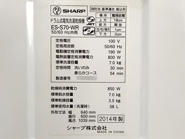 SHARP/シャープ7kg/3.5kgドラム洗濯乾燥機ES-S70-WR詳細画像7
