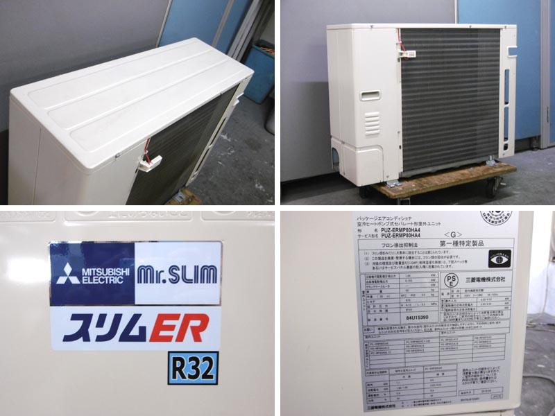 三菱厨房用エアコン・3馬力・3相200VPCZ-ERMP80HM詳細画像6