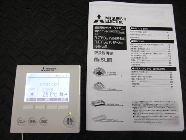 三菱厨房用エアコン・3馬力・3相200VPCZ-ERMP80HM詳細画像2