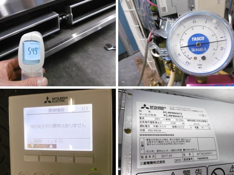 三菱厨房用エアコン・3馬力・3相200VPCZ-ERMP80HM詳細画像3