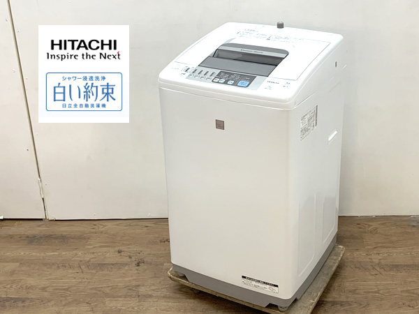 HITACHI/日立 7kg洗濯機買取しました!