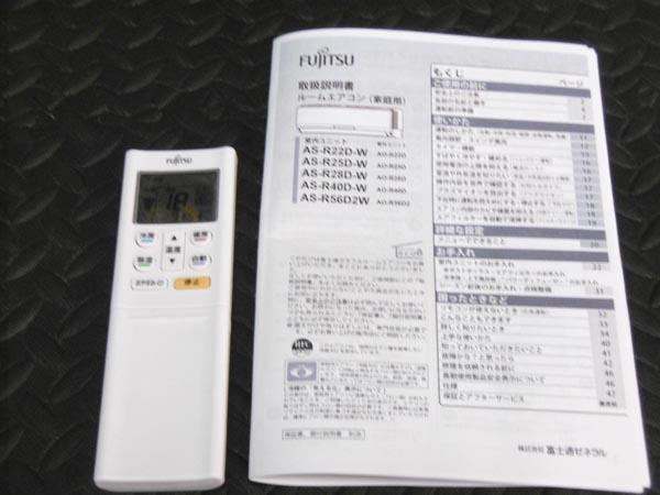 富士通2.2kwルームエアコンAS-R22D-W詳細画像2