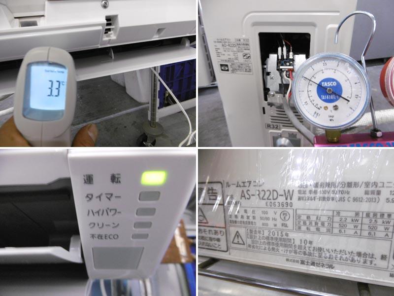 富士通2.2kwルームエアコンAS-R22D-W詳細画像3