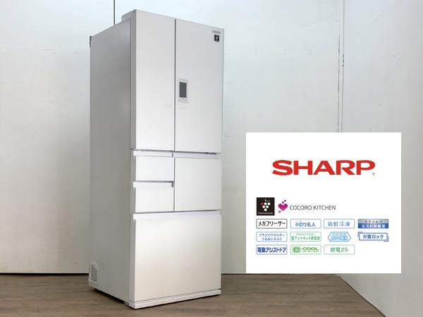 SHARP/シャープ フレンチ6ドア冷蔵庫