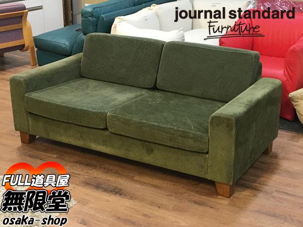 journal standard Furniture(ジャーナルスタンダードファニチャー) 2Pソファ買取しました!
