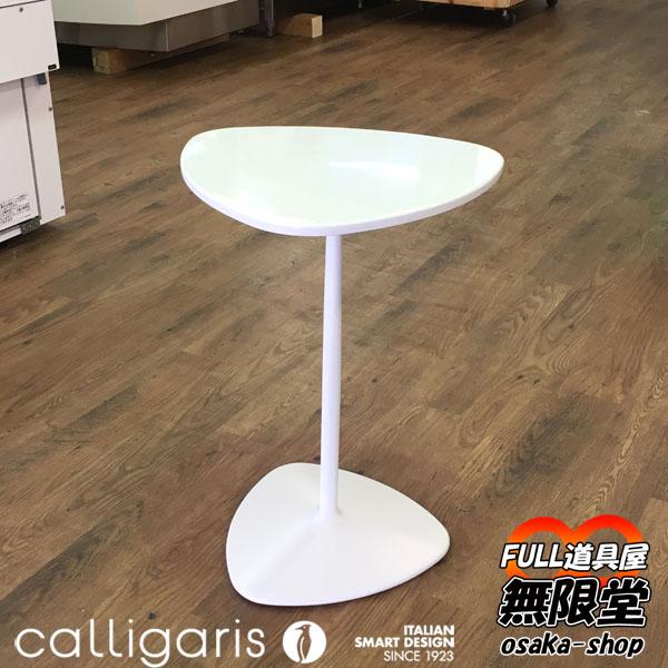 Calligaris ( カリガリス ) サイドテーブル