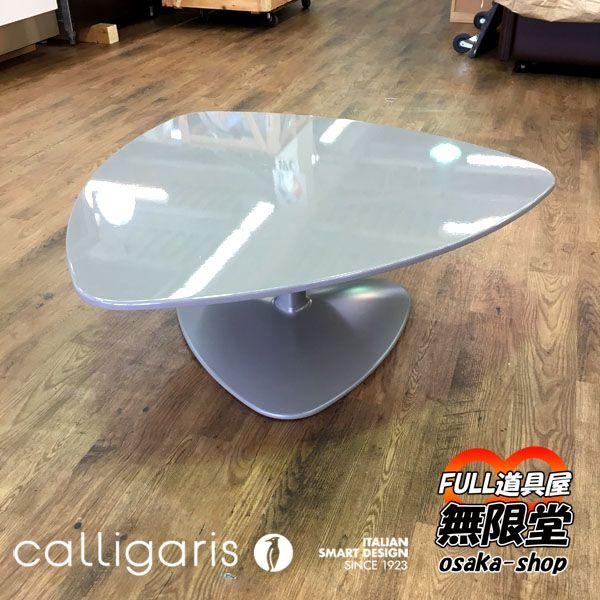 Calligaris ( カリガリス ) コーヒーテーブル