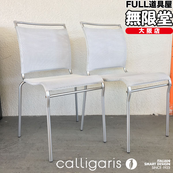 Calligaris ( カリガリス ) ダイニングチェア2脚セット