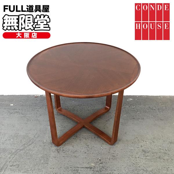 CONDE HOUSE( カンディウハウス ) リビングテーブル / サイドテーブル買取しました!