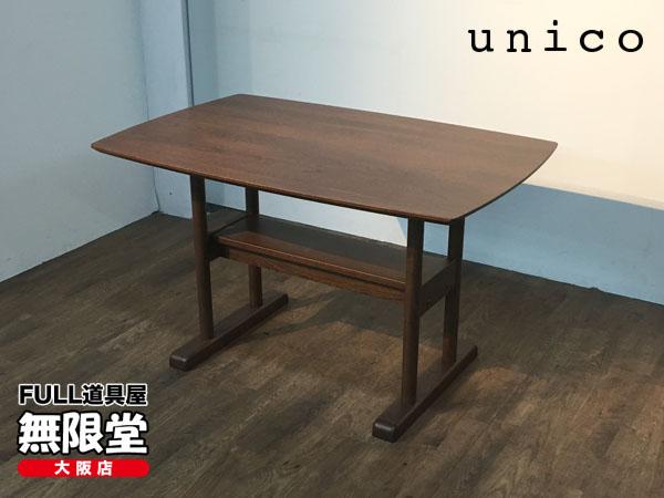 unico( ウニコ ) ダイニングテーブル買取しました!