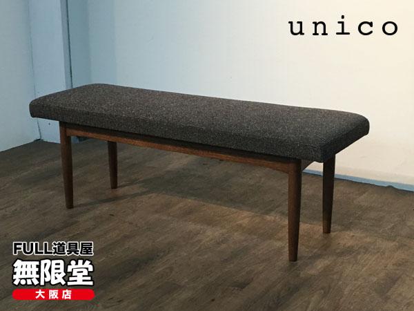 unico( ウニコ ) ベンチ買取しました!