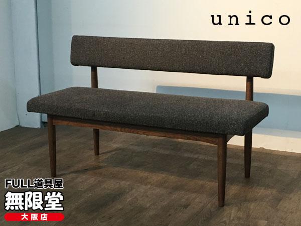 unico( ウニコ ) バックレストベンチ買取しました!