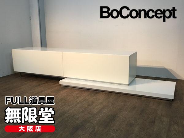 BoConcept( ボーコンセプト ) テレビボード / AVボード買取しました!