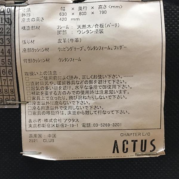 ACTUS( アクタス )1PソファCHAPTER SOFA詳細画像6