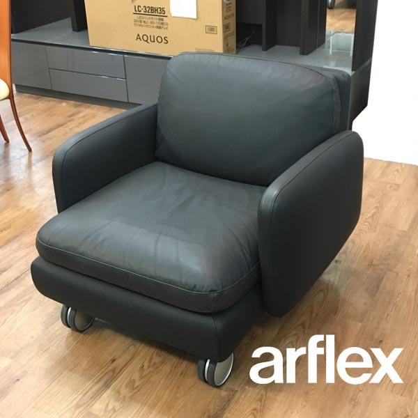 arflex( アルフレックス ) 1Pソファ( A )買取しました!
