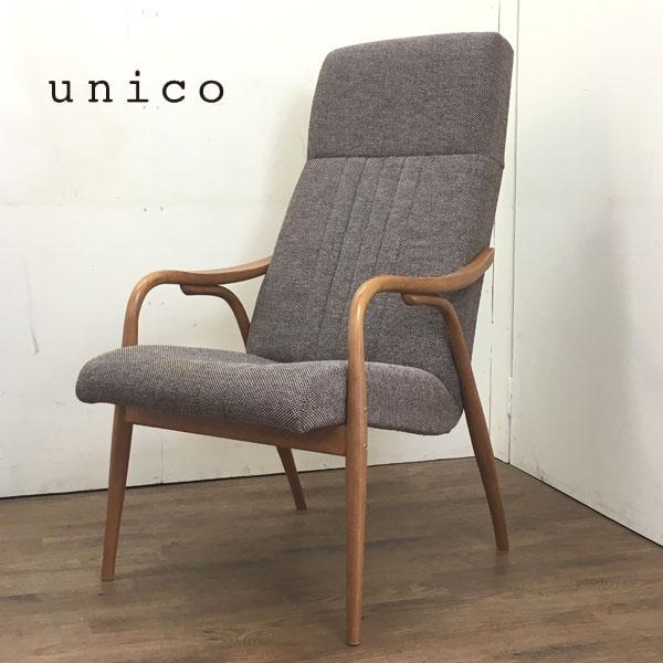 unico( ウニコ ) ラウンジチェア