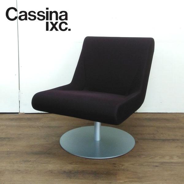 Cassina ixc.( カッシーナイクスシー ) ラウンジスウィベルチェア買取しました!
