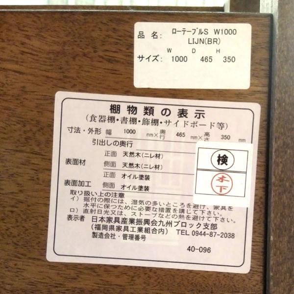 unico( ウニコ )ローテーブルLIJN( レイン )ブラウン詳細画像4