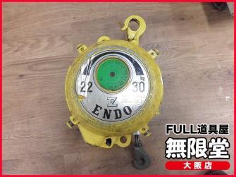 ENDO ENDO スプリングバランサー ELB-30  ELB-30