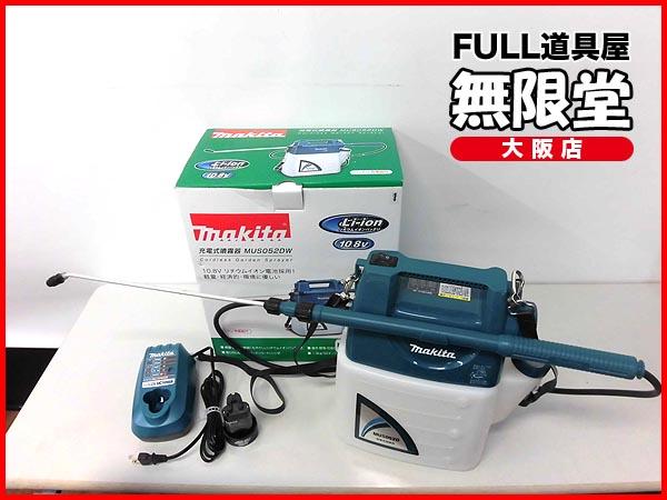 ってます!動作良好です!買取依頼もお待ちしております!からmakita/マキタ 充電式噴霧器 MUS052DWを安く売