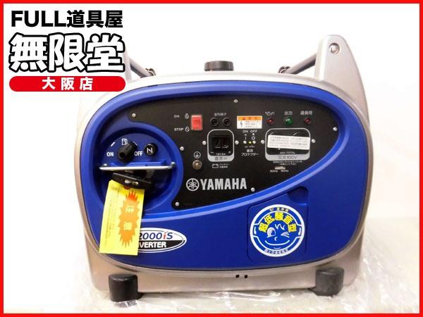 致しました!未使用品です!おすすめ!からヤマハ YAMAHA 発電機 EF2000iS インバーター発電機を高く買取
